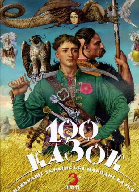 100-kazok-3