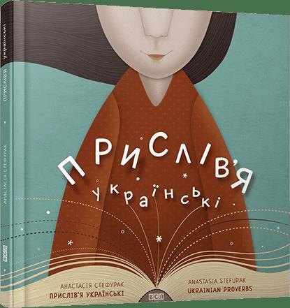 pryslivya_new_0