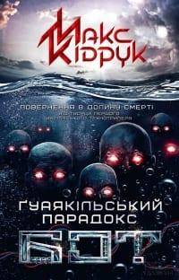 Бот._Ґуаякільський_парадокс